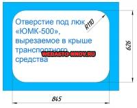 јварийно-вентил¤ционный люк ёћ-500